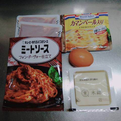 豆腐のチーズ焼き 材料