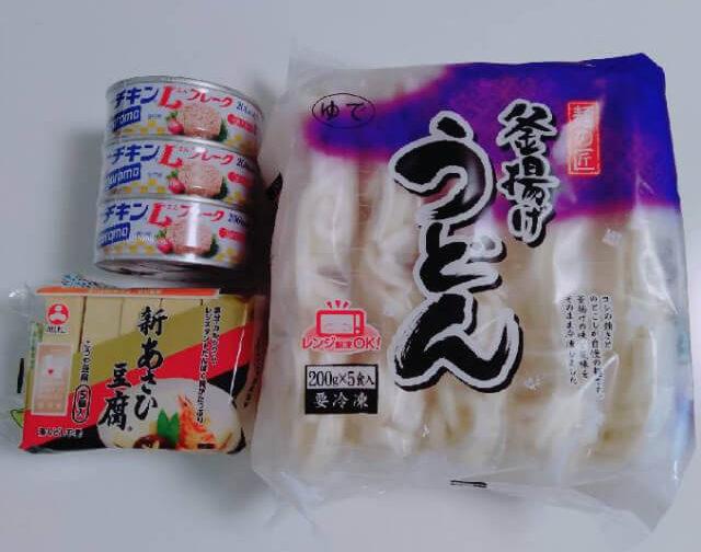 節約食材のツナ缶、高野豆腐、冷凍うどん
